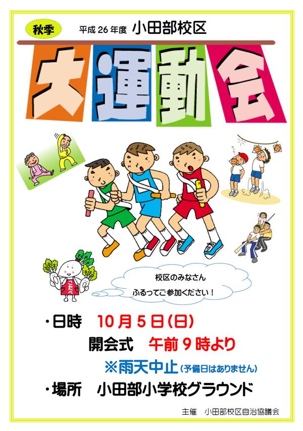 141005undokai_leaf